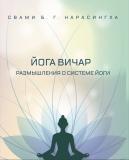 Yoga Vicar (Russian)