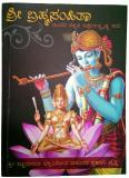 Sri Brahma-samhita (Kannada)