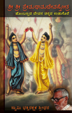 Prema Dhama Deva Stotram (in Kannada) by Swami BR Sridhara Maharaja
