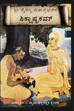 Sri Siksastaka  with the Commentary of Swami BR Sridhara Maharaja (In Kannada)