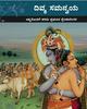 Divine Harmony (in Kannada) by Swami BR Sridhara Maharaja