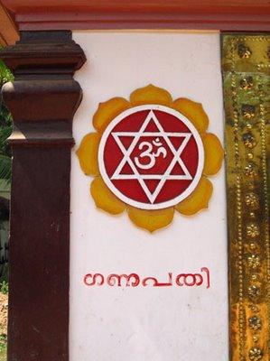 Om Sat Kona Kerala